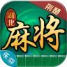 摩语荆楚麻将游戏下载 具有荆楚地域特色的麻将游戏