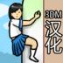 抱大根的女高中生3DM汉化版