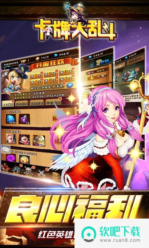 卡牌大乱斗BT版 一款Q版卡通风格的策略卡牌类手机游戏 第2张