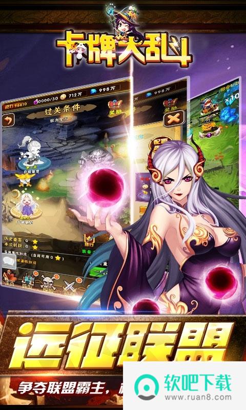 卡牌大乱斗BT版 一款Q版卡通风格的策略卡牌类手机游戏 第3张