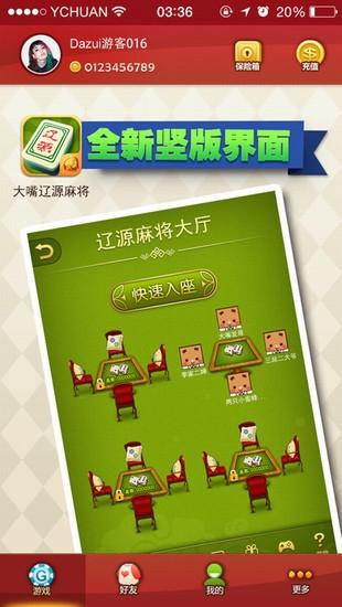 辽源大嘴麻将 一款手机棋牌类游戏 第3张