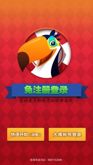 辽源大嘴麻将 一款手机棋牌类游戏 第4张