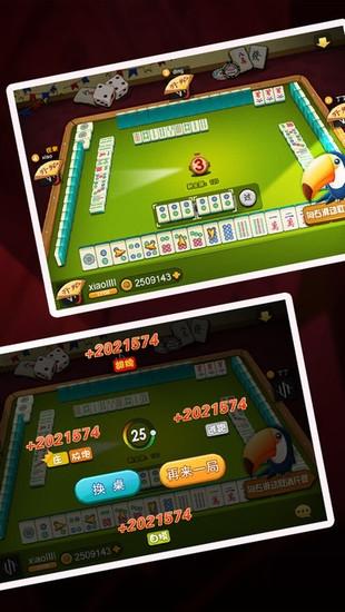 辽源大嘴麻将 一款手机棋牌类游戏 第5张