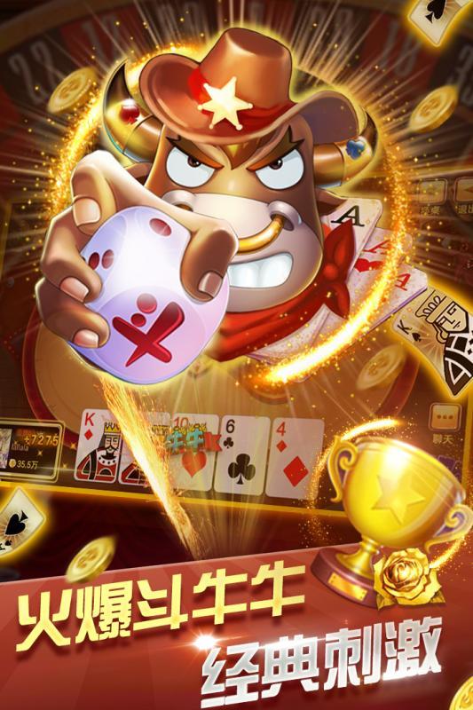 火爆斗牛牛 一款简单刺激的棋牌游戏 第5张