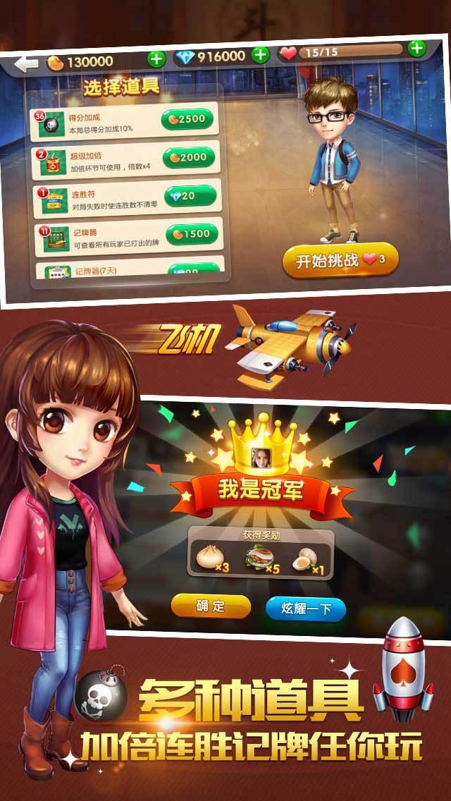 欢乐斗地主2 最纯正经典玩法+最丰富癞子玩法+最刺激挑战赛玩法 第2张