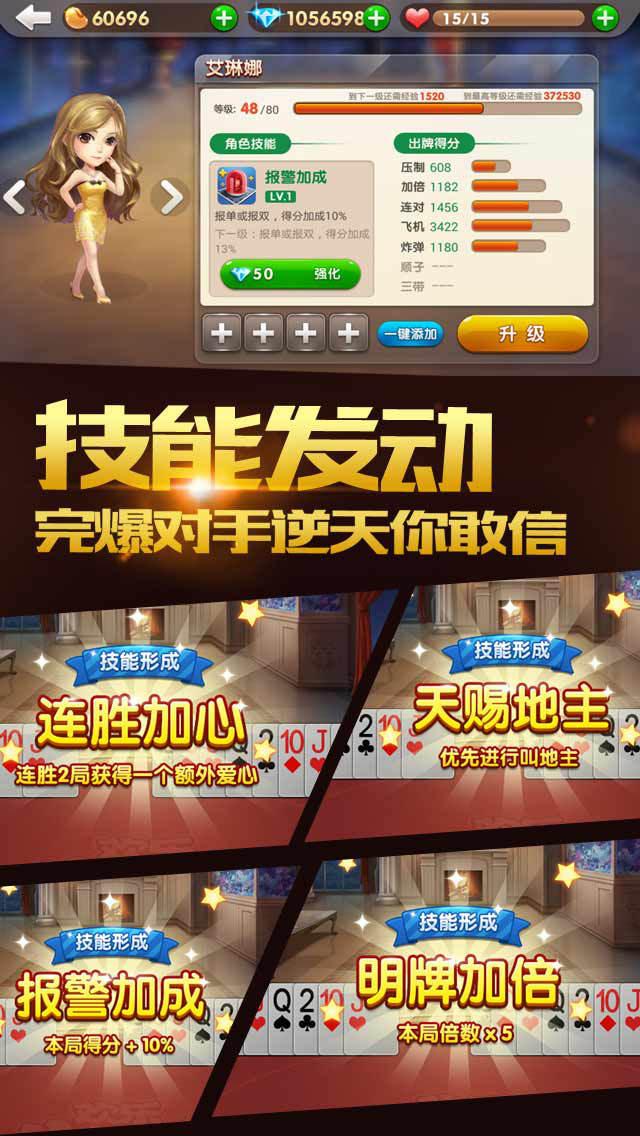 欢乐斗地主2 最纯正经典玩法+最丰富癞子玩法+最刺激挑战赛玩法 第4张