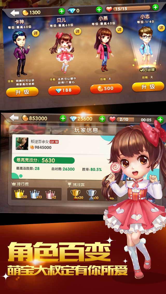 欢乐斗地主2 最纯正经典玩法+最丰富癞子玩法+最刺激挑战赛玩法 第5张