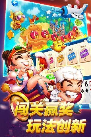 乐翻番斗地主最新版 一款经典斗地主综合扑克手游  第2张