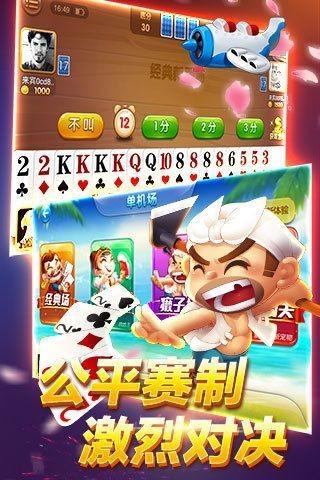 乐翻番斗地主最新版 一款经典斗地主综合扑克手游  第3张