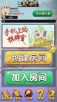 友来麻将手机版 一款动作竞技类手游  第5张