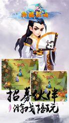 玲珑江山BT版 v1.02.00截图4