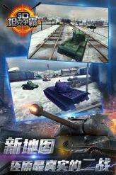 3D坦克争霸 v1.5.5截图1