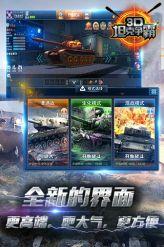 3D坦克争霸 v1.5.5截图2