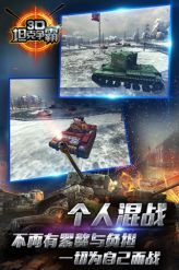 3D坦克争霸 v1.5.5截图3