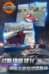 3D坦克争霸 v1.5.5截图4
