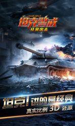 坦克警戒  v0.4.1截图1