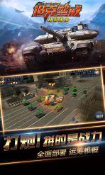 坦克警戒  v0.4.1截图2