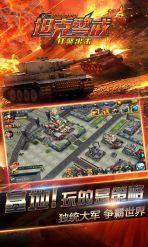 坦克警戒  v0.4.1截图3