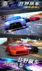 狂野飙车极速版 v2.3.2截图2
