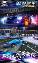 狂野飙车极速版 v2.3.2截图3