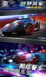 狂野飙车极速版 v2.3.2截图4