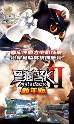 黑猫警长2新年版  v0.9.0截图2