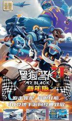 黑猫警长2新年版  v0.9.0截图3