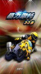 暴力摩托3D版  v1.0截图1