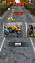 暴力摩托3D版  v1.0截图2