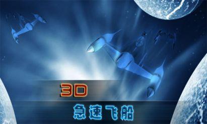 3D急速飞船  v1.0截图1