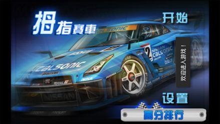 拇指赛车  v1.0截图1