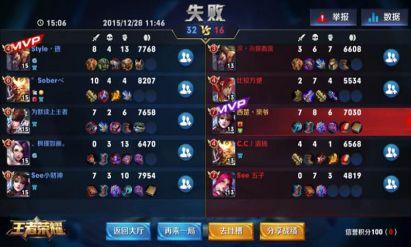 王者荣耀 v1.16.2.5截图3