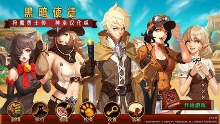 纯情勇士汉化版 v1.1.9截图3