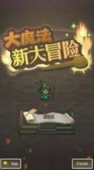 大魔法任务汉化版最新截图1