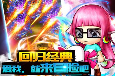 冒险王HD-暴走吧蘑菇王  v1.0.5截图3