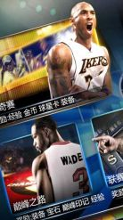 NBA梦之队截图4