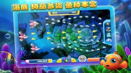 疯狂捕鱼 v1.002截图4