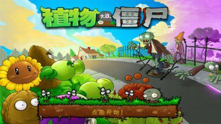 植物大战僵尸中文版 v1.0截图1