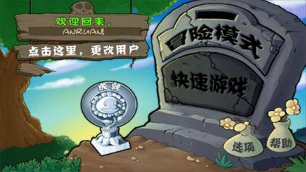 植物大战僵尸中文版 v1.0截图2
