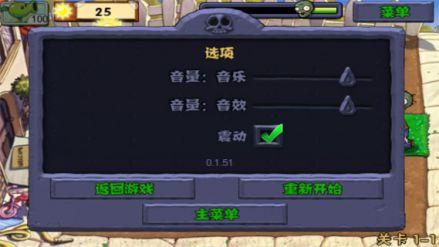 植物大战僵尸中文版 v1.0截图4