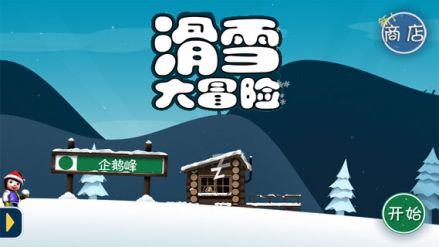 滑雪大冒险中国风  v2.3.3截图1