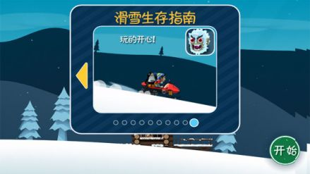 滑雪大冒险中国风  v2.3.3截图2
