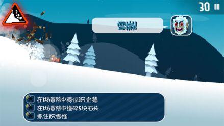 滑雪大冒险中国风  v2.3.3截图3