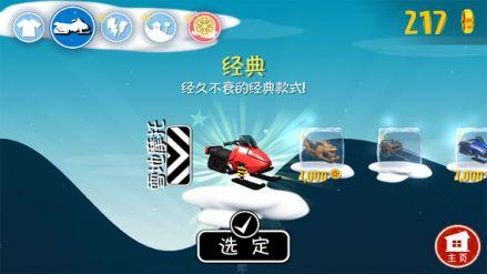 滑雪大冒险中国风  v2.3.3截图4