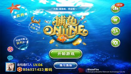 捕鱼Online v3.0.0截图1