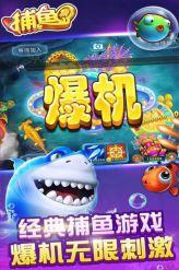 鱼丸疯狂捕鱼 v7.0.10.0.0截图3