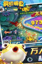 鱼丸疯狂捕鱼 v7.0.10.0.0截图4