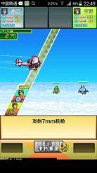 蓝天飞行队物语手游下载 v1.7.9截图3