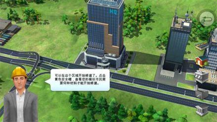 模拟城市:建设截图1