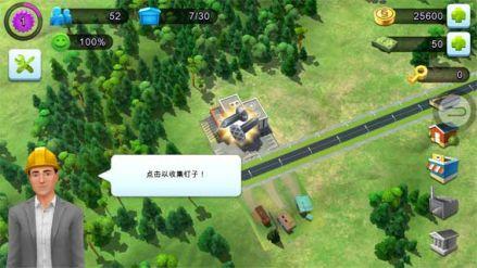 模拟城市:建设截图3